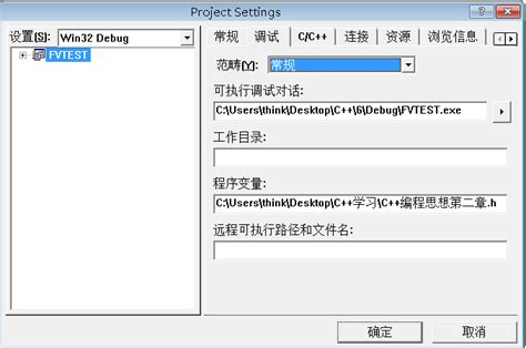 How to set argc and argv[] in VC++ - Programmer Sought